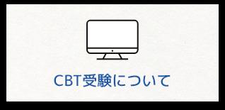 CBT受験について